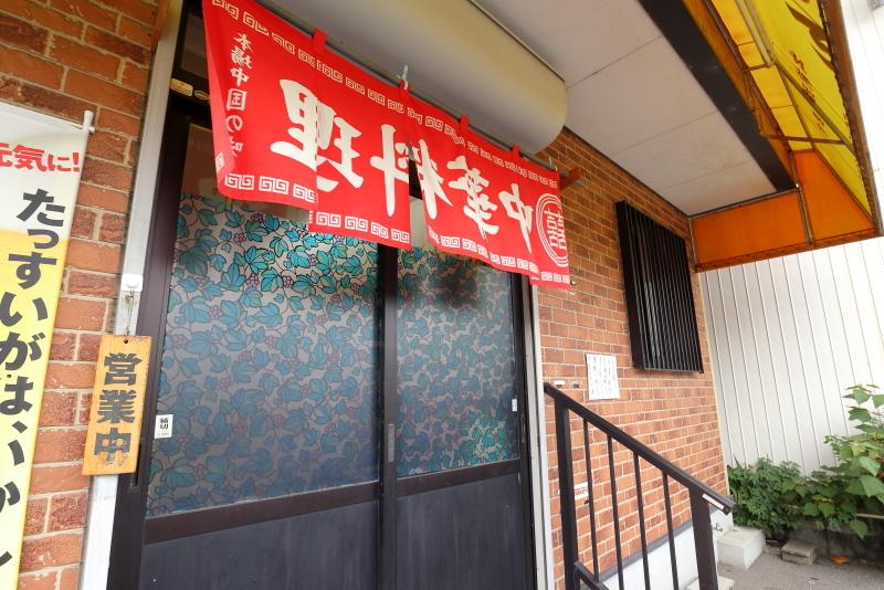 中華料理 やまちゃんのトロットロカツ丼_a0077663_09410827.jpg
