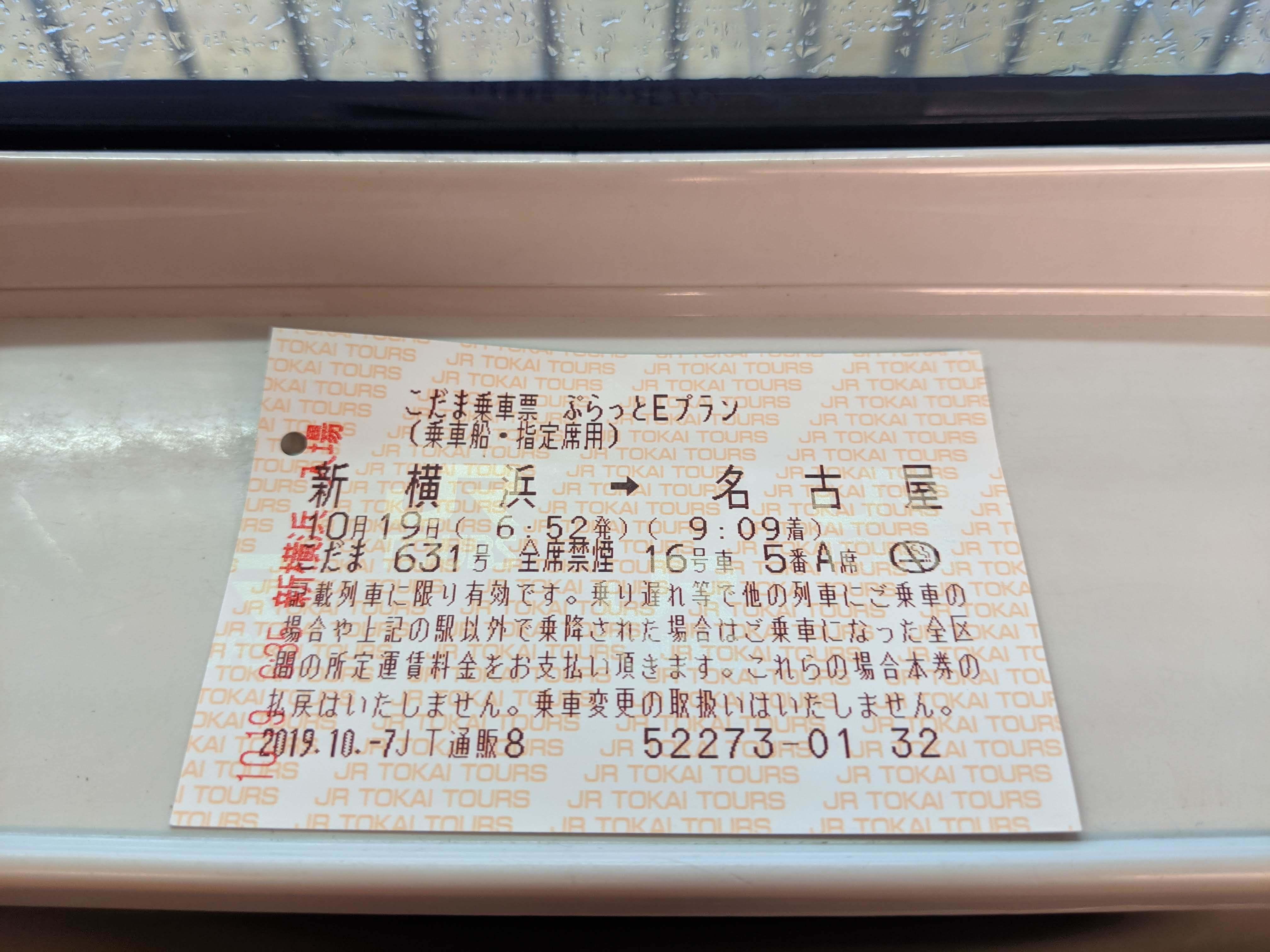 秋の鉄道旅2019ー2【1日目前編】_a0329563_19462687.jpg