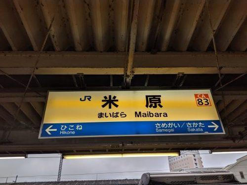 秋の鉄道旅2019ー2【1日目前編】_a0329563_19501964.jpg