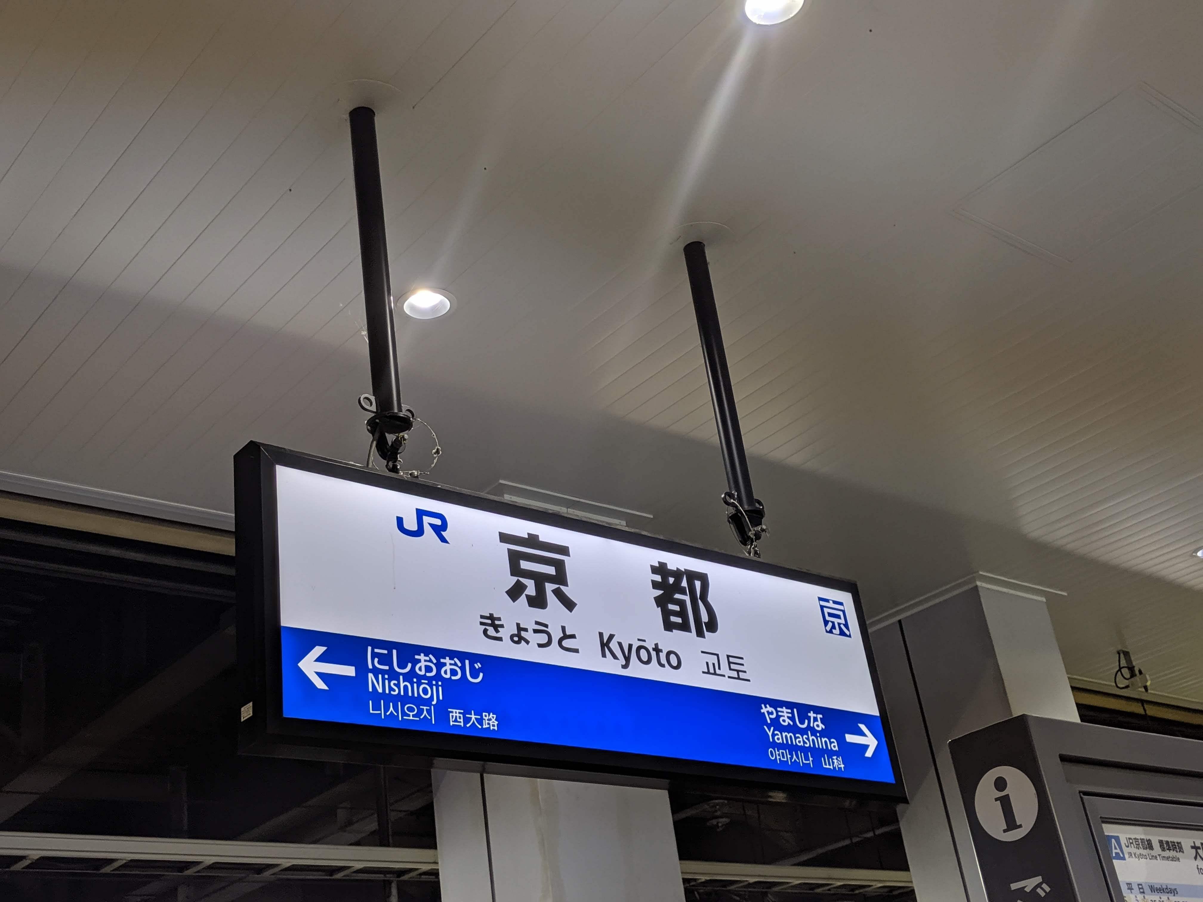 秋の鉄道旅2019ー2【1日目前編】_a0329563_19522010.jpg