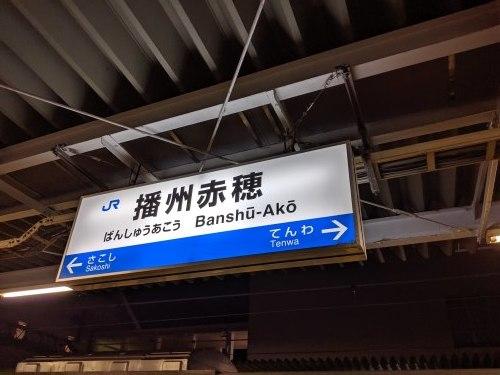 秋の鉄道旅2019ー3【1日目後編】_a0329563_20112099.jpg