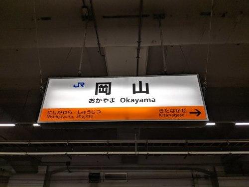 秋の鉄道旅2019ー3【1日目後編】_a0329563_20143406.jpg