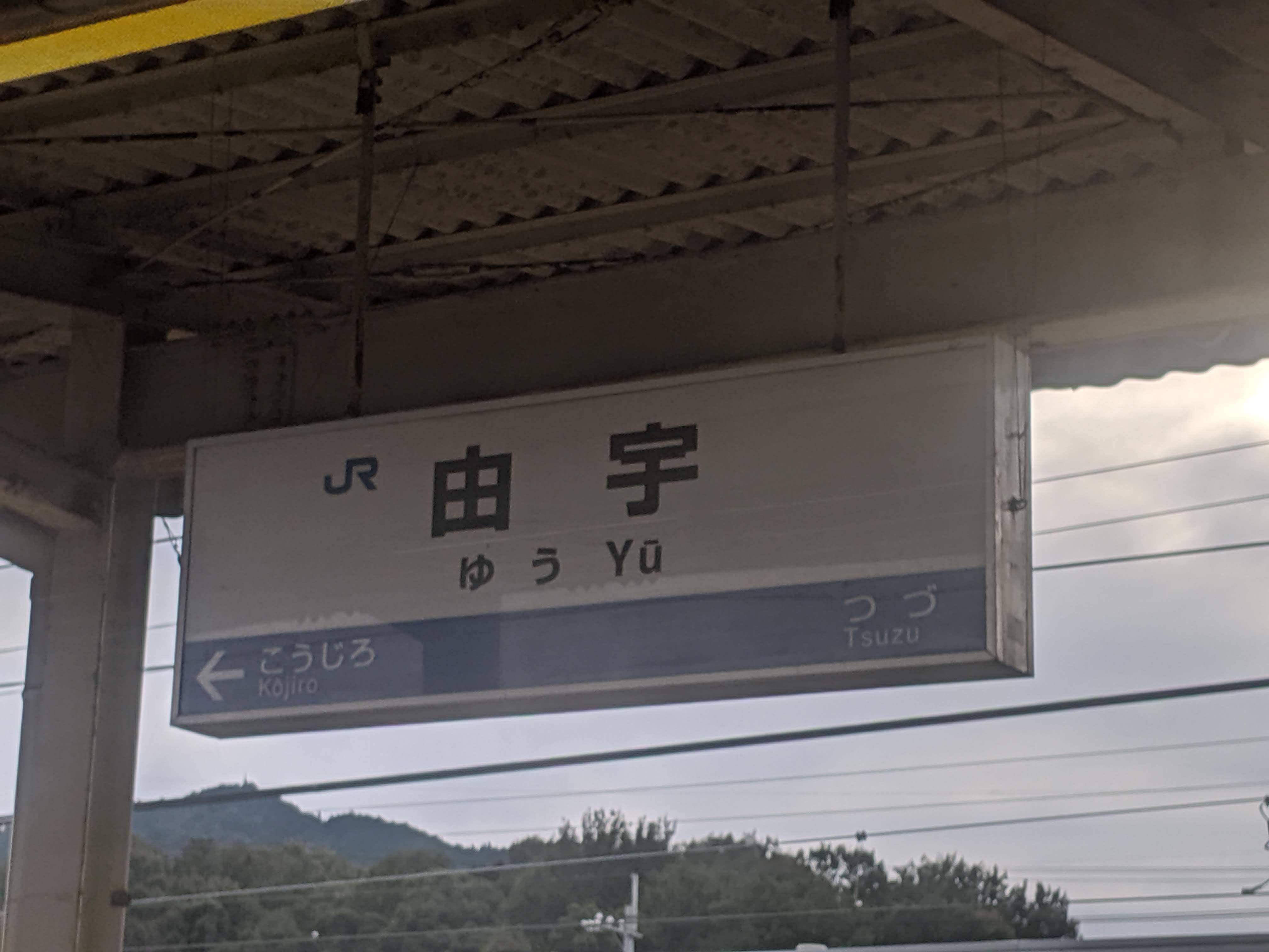 秋の鉄道旅2019ー5【2日目後編】_a0329563_21114772.jpg