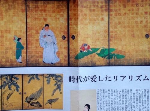 『円山応挙から近代京都画壇へ』展覧会_b0153663_14140663.jpeg