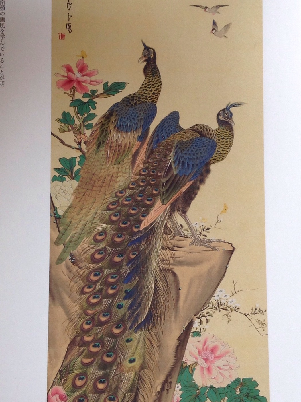 『円山応挙から近代京都画壇へ』展覧会_b0153663_14431586.jpeg