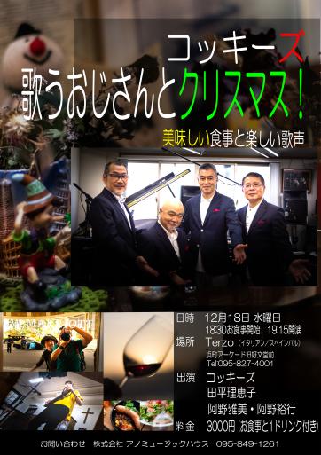 本日12/18(水)は コッキーズクリスマスライブです。・・・Terzo_f0051464_18522244.jpg
