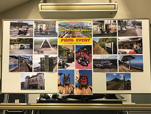 「駅・ステーション」ラリーファイナル・表彰式_e0254365_19173090.jpg
