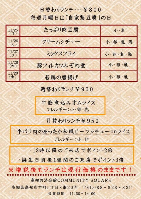 11/25(月)~11/29(金)までのランチメニュー_d0172367_13340211.jpg