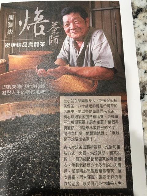 台湾からのウーロン茶を楽しむ_e0350971_07434325.jpg