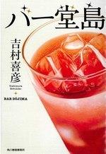 「バー堂島」を読んで「ケ・サラ」を聴く_b0102572_00113904.jpg