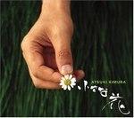 「バー堂島」を読んで「ケ・サラ」を聴く_b0102572_00142946.jpg