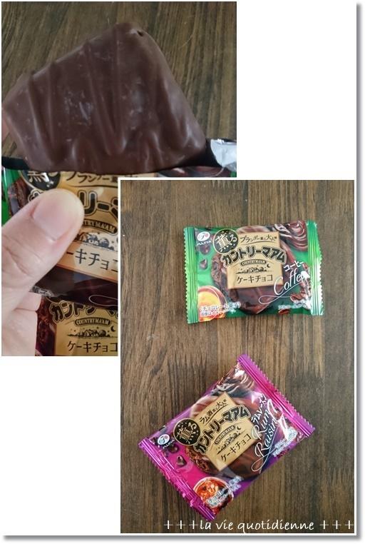 めちゃ旨♡マロンジェラートとチョコのお菓子&お昼寝しなかった王子…_a0348473_01223015.jpg