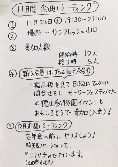【11月企画ミーティング】_c0150273_13264645.jpg