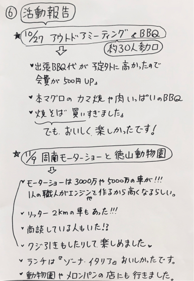 【11月企画ミーティング】_c0150273_13265176.jpg