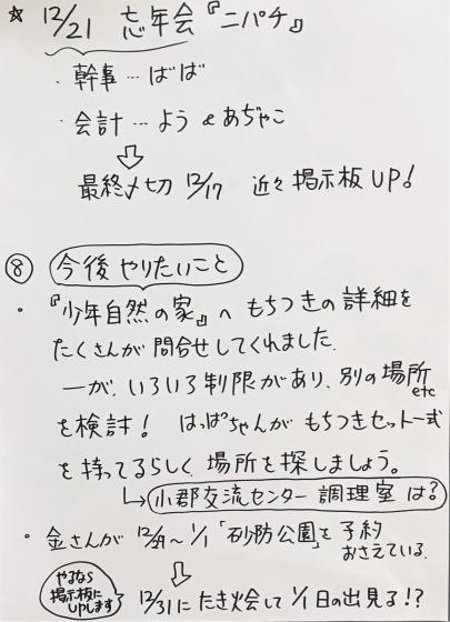 【11月企画ミーティング】_c0150273_13270359.jpg