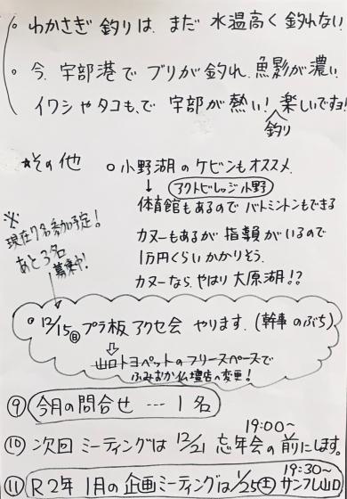 【11月企画ミーティング】_c0150273_13270422.jpg