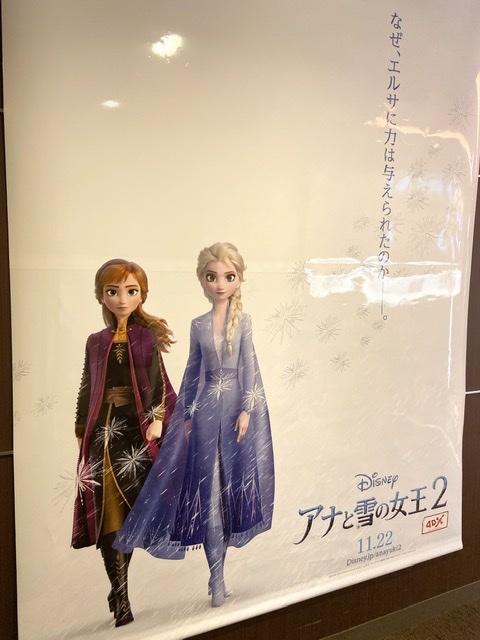 アナと雪の女王2_d0327373_20372631.jpeg