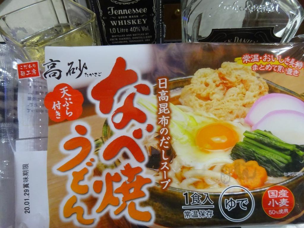青森(津軽)高砂食品の鍋焼きうどん美味いぞ_d0061678_15412160.jpg
