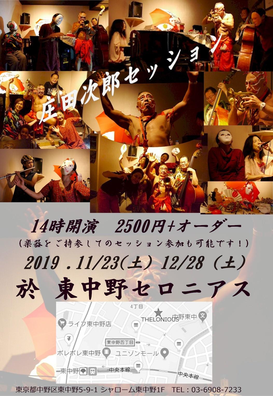 Maki Hachiya 2019:12月 live schedule_d0239981_16005602.jpg