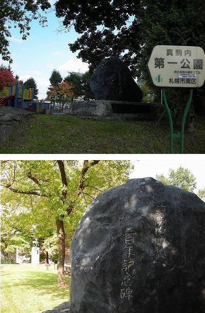 真駒内第一公園と真駒内神社_f0078286_06551036.jpg
