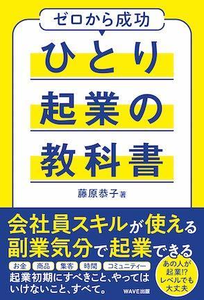 「ひとり起業の教科書」が発売! 起業したいけれど不安な人に!_c0050387_04184878.jpg
