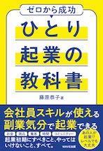 「ひとり起業の教科書」が発売! 起業したいけれど不安な人に!_c0050387_04214960.jpg