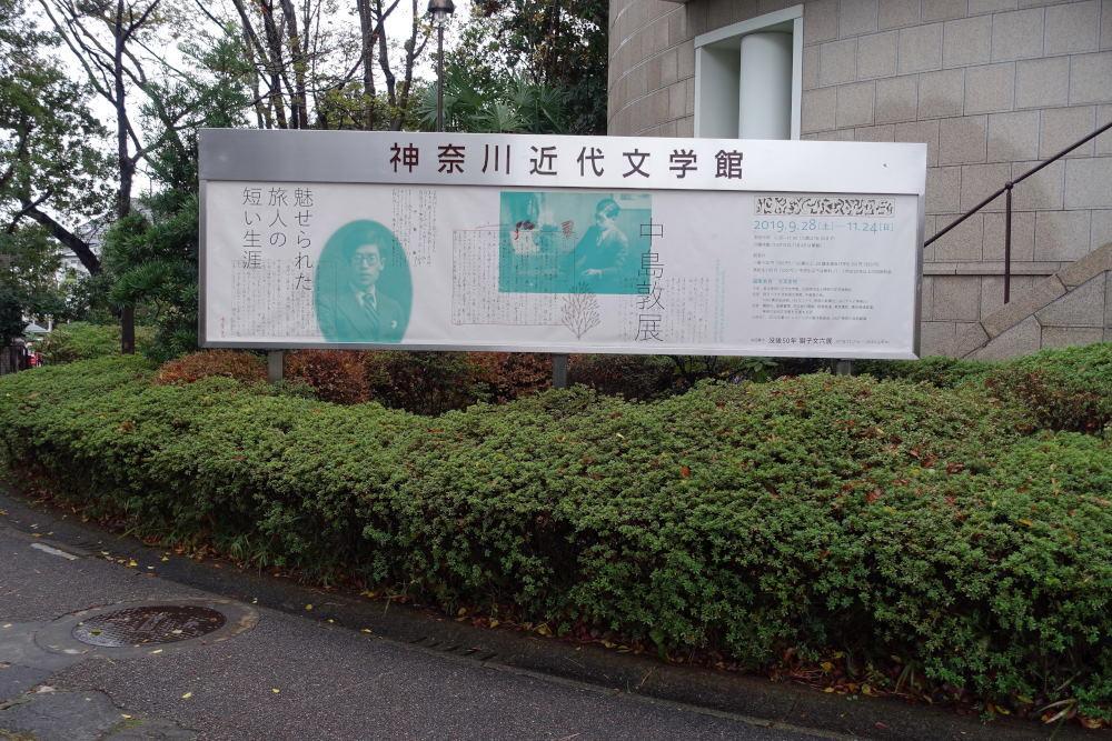 中島敦展_c0252688_16333520.jpg