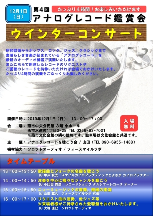 12月1日(日)は令和元年最後のアナログレコード鑑賞会です。_b0292692_18064918.jpg