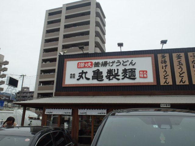 丸亀製麺        御影塚町店_c0118393_17353147.jpg