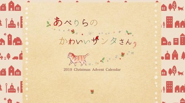 アドベントカレンダーのお知らせ_d0025294_18013700.jpg