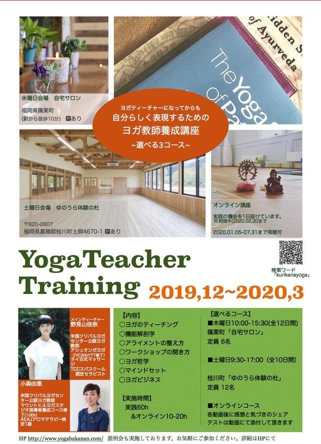 【募集】オンラインヨガ教師トレーニング開催_d0157497_09375428.jpeg