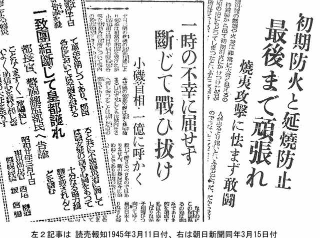 驚愕の「東京大空襲は無差別爆撃ではなかった!」東京初空襲から米軍と計画し皇族や武器製造所などへの爆撃を外した?東京裁判も陸軍将校らを悪者にして証拠隠滅させた?_e0069900_08231735.jpg