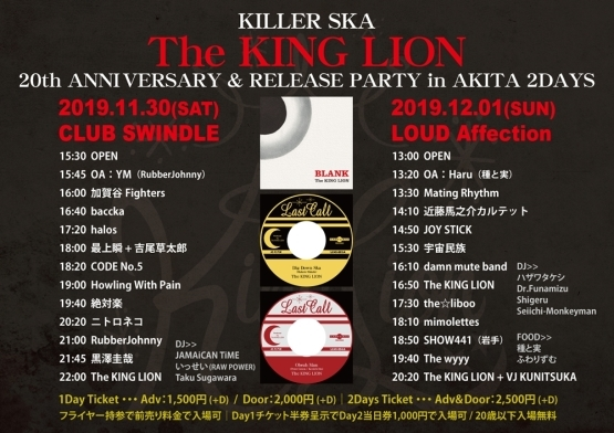 The KING LION 20th ANNIVERSARY & RELEASE PARTY 秋田&東京!_e0314002_20352598.jpeg