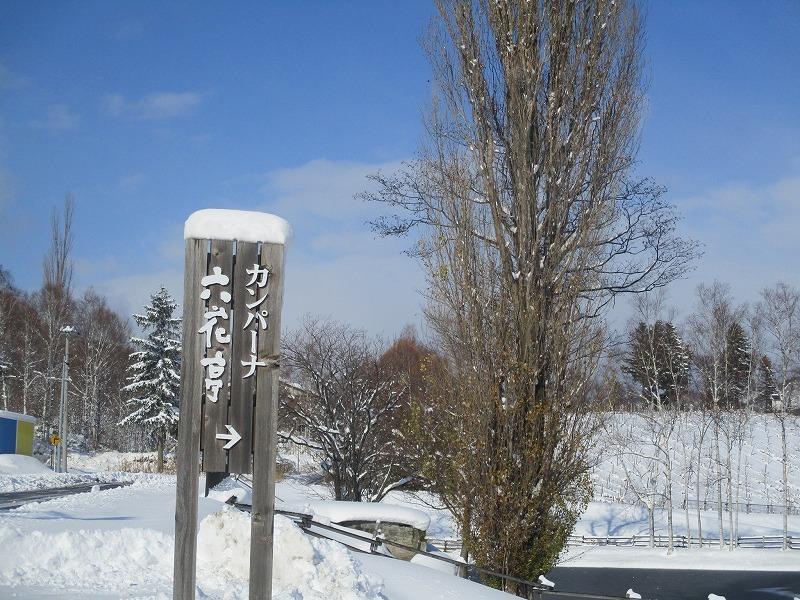 11月25日(月)・・・十勝岳温泉_f0202703_02153928.jpg