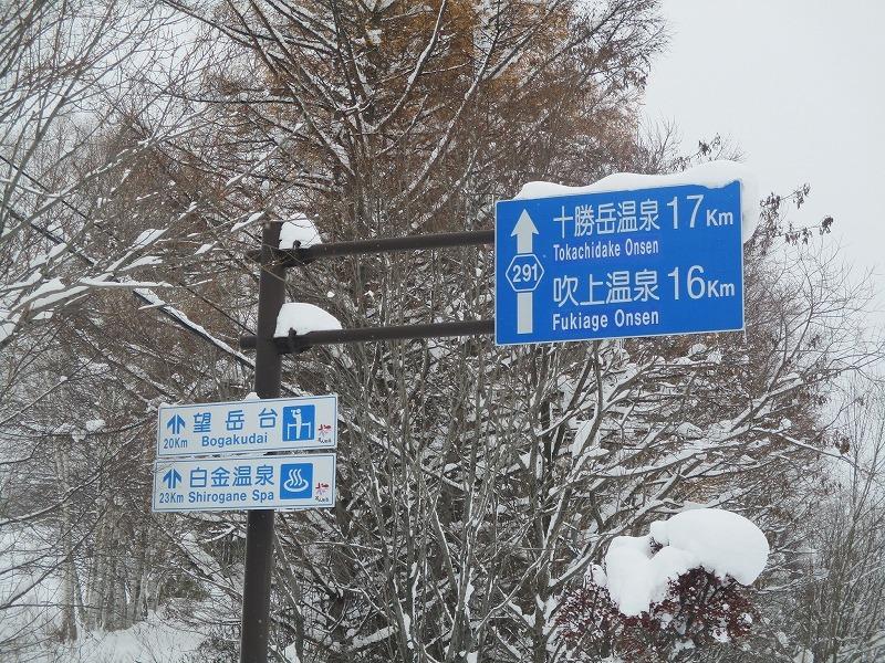 11月25日(月)・・・十勝岳温泉_f0202703_02191199.jpg