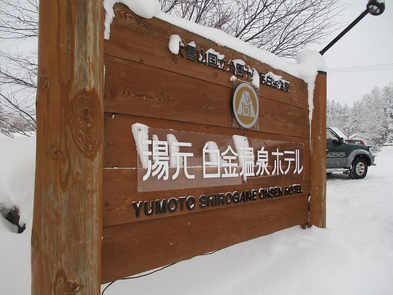 11月25日(月)・・・十勝岳温泉_f0202703_02440852.jpg