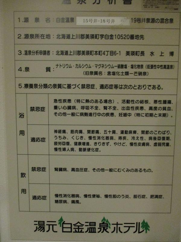 11月25日(月)・・・十勝岳温泉_f0202703_02493199.jpg