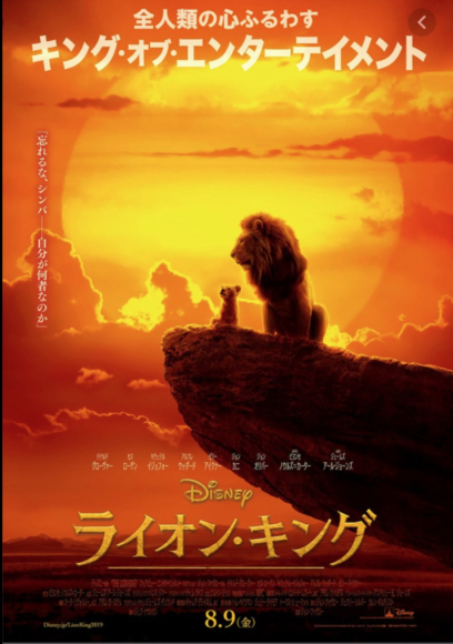 Lion King 超実写版_c0052304_03385070.png