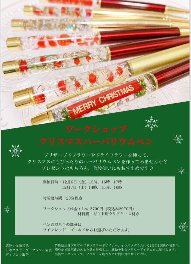 【☆出店します☆】東急東横店クリスマスポップアップショップ♪_d0000304_13144015.jpg