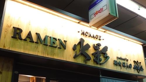 RAMEN 火影-HOKAGE-_b0298605_11171535.jpg