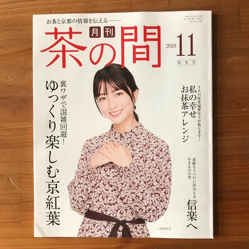 [WORKS]月刊 茶の間 2019年11月号_c0141005_13342265.jpg