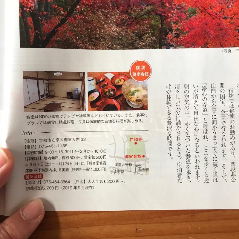 [WORKS]月刊 茶の間 2019年11月号_c0141005_13342288.jpg