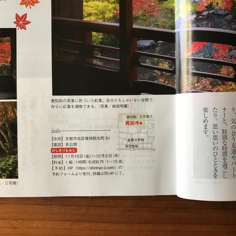 [WORKS]月刊 茶の間 2019年11月号_c0141005_13342495.jpg