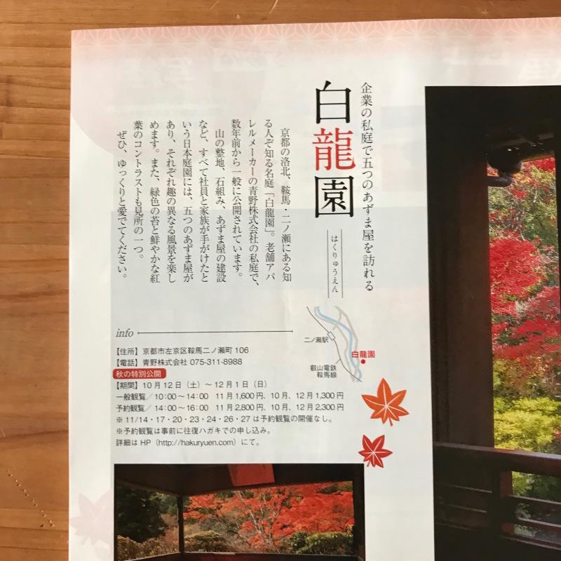 [WORKS]月刊 茶の間 2019年11月号_c0141005_13342534.jpg