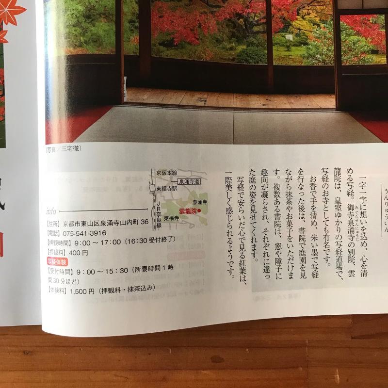 [WORKS]月刊 茶の間 2019年11月号_c0141005_13342653.jpg