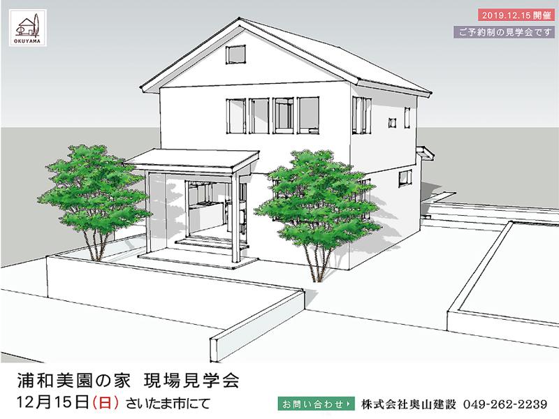ダブル断熱施工 さいたま市の木の家_d0080906_16003667.jpg