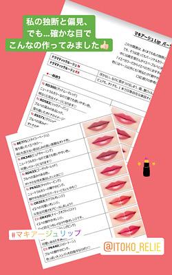 マキアージュの口紅が簡単に選べるシート作りました!欲しい方は私のLINE@から♡_f0249610_11270893.jpg