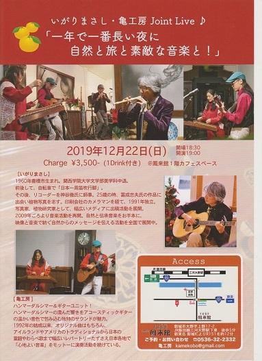 2019・12・14   台湾演奏行 _a0109912_18202320.jpg