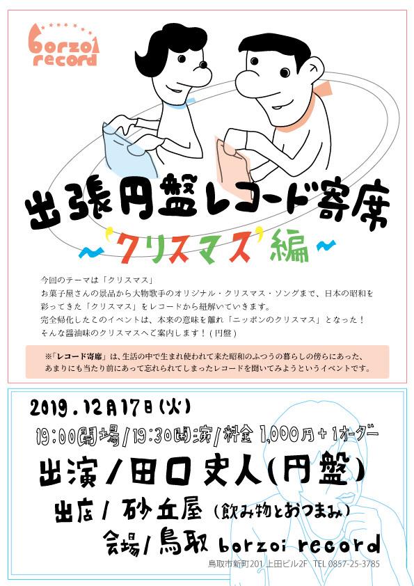 12/17 (火) 出張円盤レコード寄席〜クリスマス編_b0125413_11222234.jpg