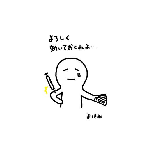 「今年も、あなたに数千円」_b0044915_18143220.jpg